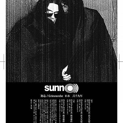 SUNN O))) Japan 0409 flyer