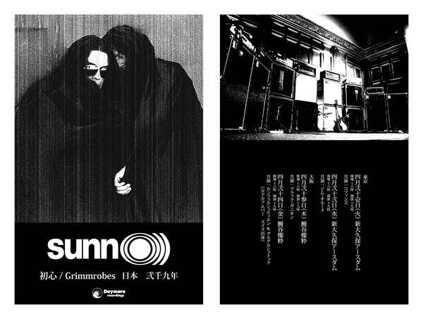 SUNN O))) Japan Shoshin pass