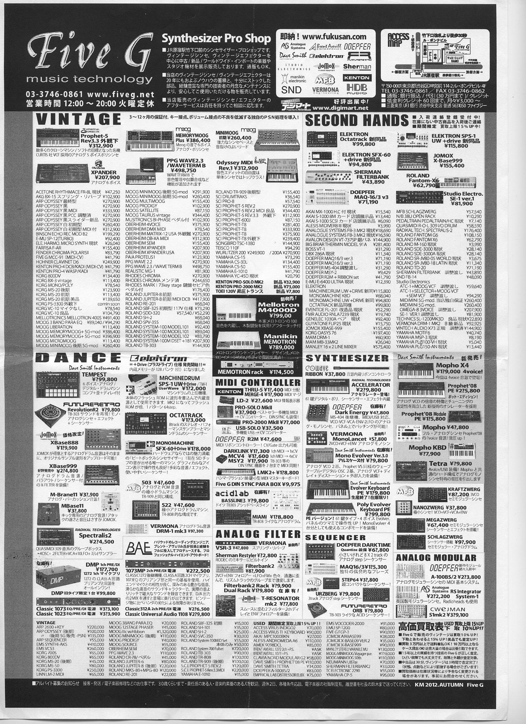 FIVE G (Hirijuku vintage/new synthesizer shop) price list KM 2012.AUTUMN