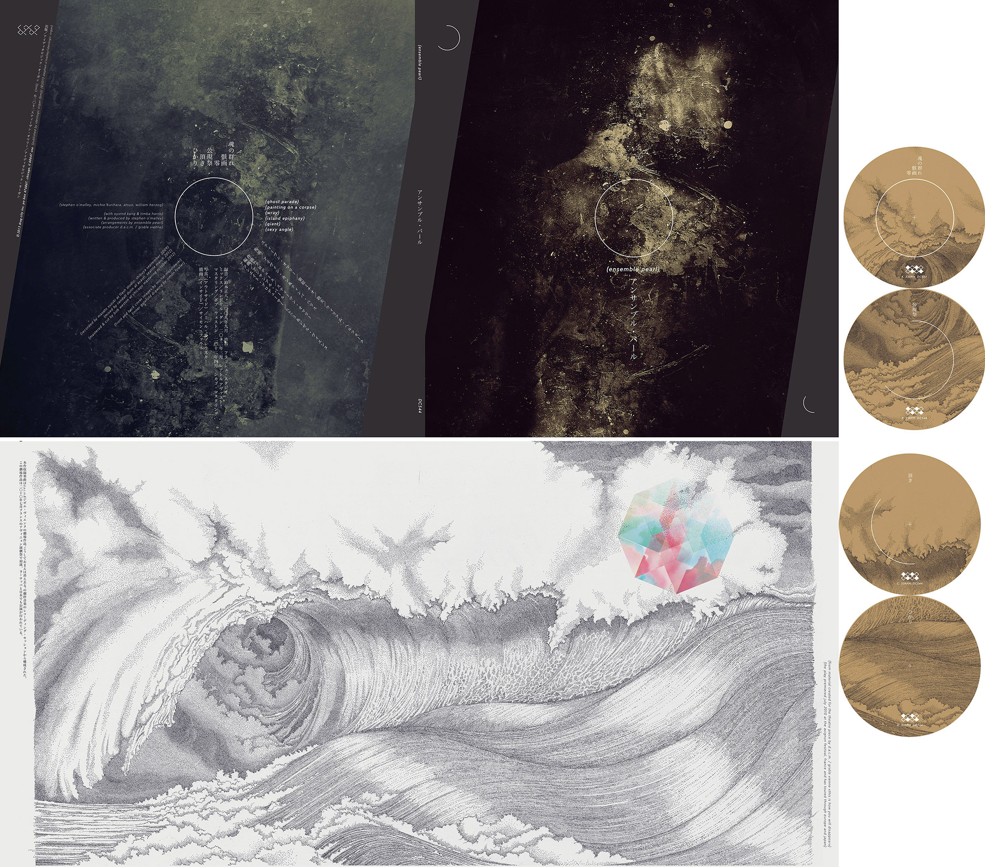 ENSEMBLE PEARL 2LP & CD to be released March 2013