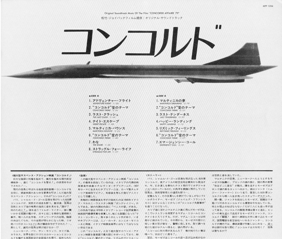 1970s design beauty from Japan