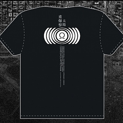SUNN O))) February 2013 tour shirt remainders now on sale at DAYAFTERPRINTS
