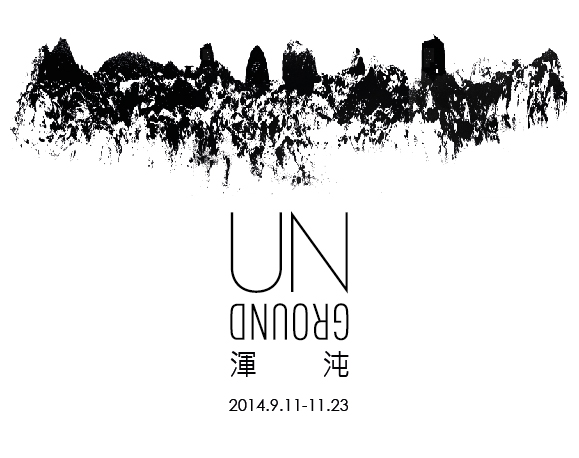 9/11 Opening | THE CUBE, Taipei | UNGROUND | Gast Bouschet & Nadine Hilbert (sound S. O'Malley)