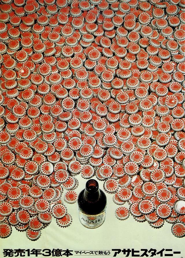 Les affiches de Kazumasa Nagai de 1960 à 70