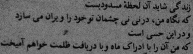 Forough Farrokhzad & Karim Emami 'Tavalodi Digar', 1964